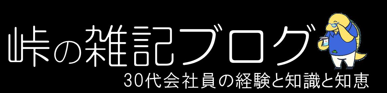 峠の雑記ブログ