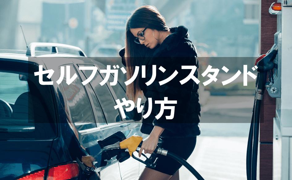 ガソリンスタンド(セルフ)やり方使い方を初心者でもできるように説明する