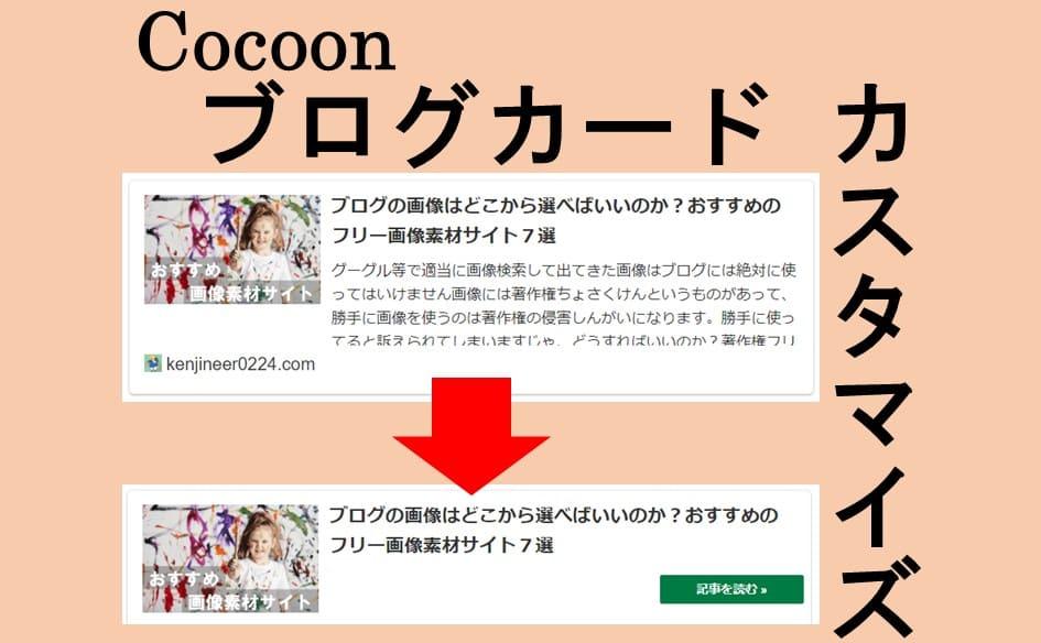 Cocoon ブログカードカスタマイズ