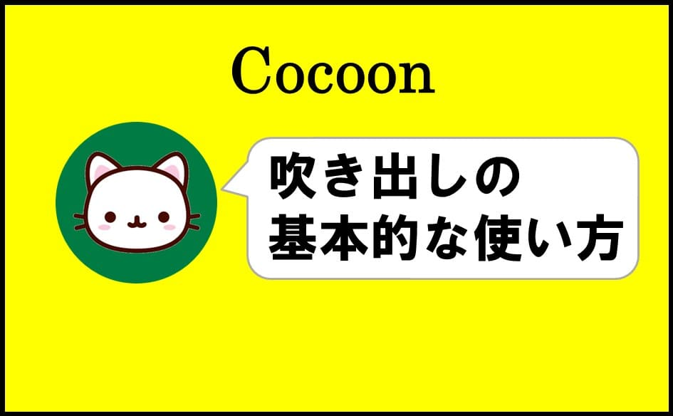 Cocoon吹き出しの使い方