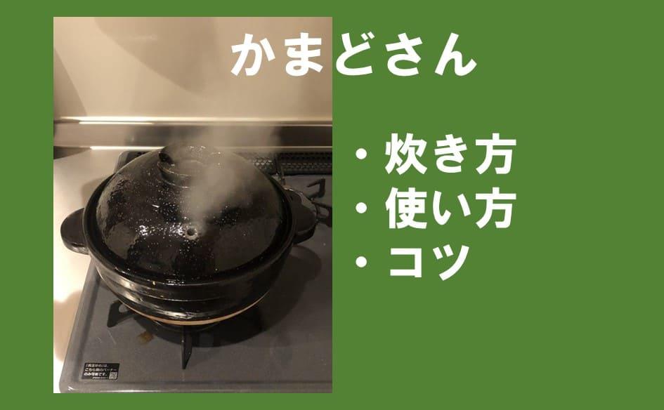 かまどさん炊き方使い方コツ