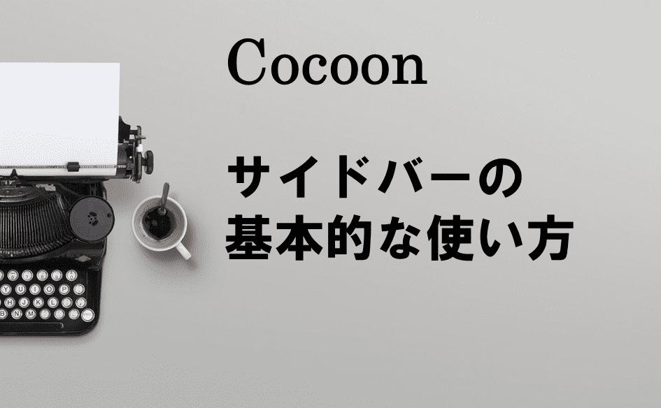 Cocoonサイドバーの基本的な使い方