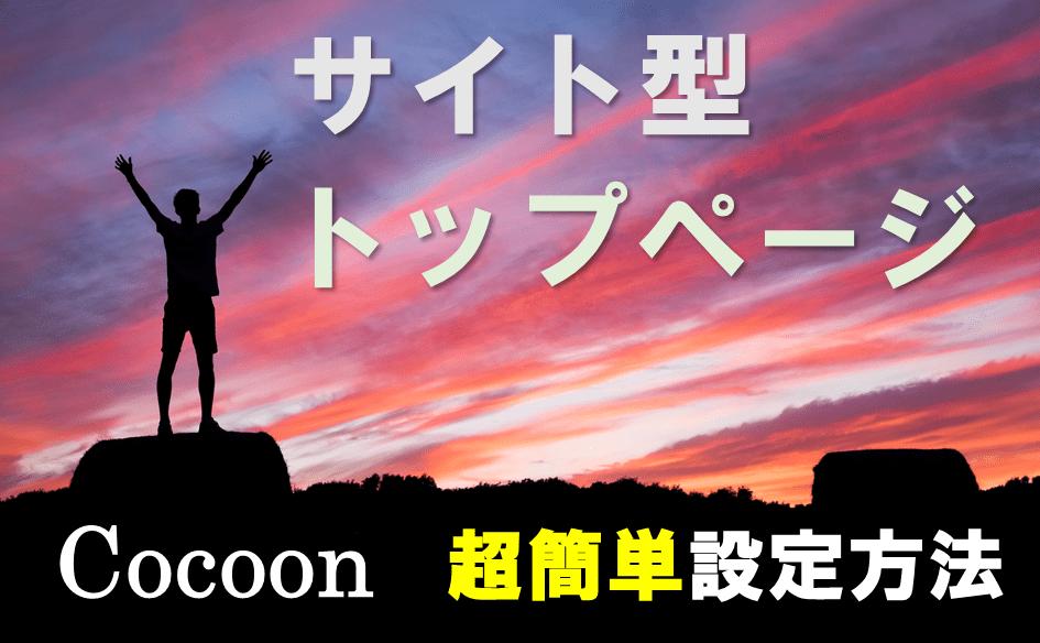 Cocoonトップページサイト型タブ
