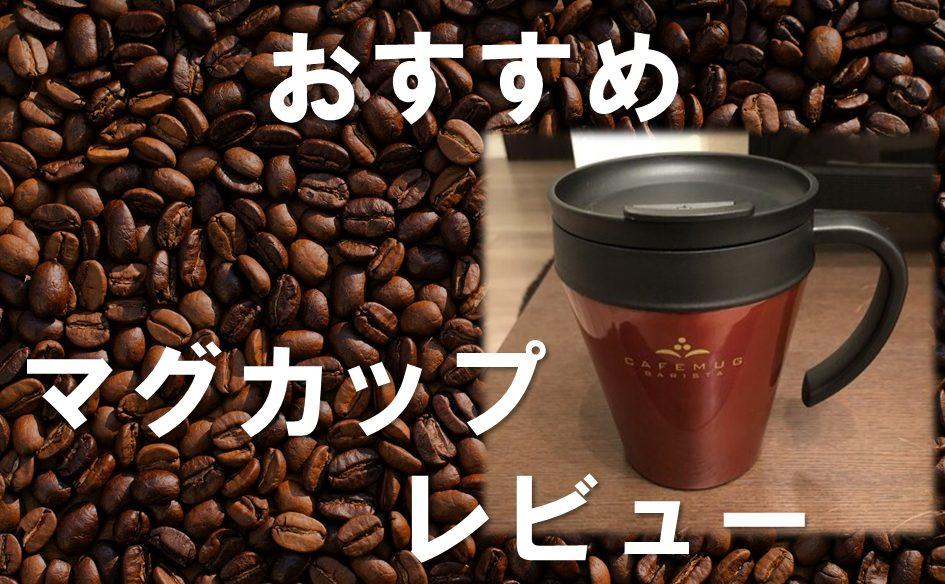 マグカップおすすめカフェマグバリスタ