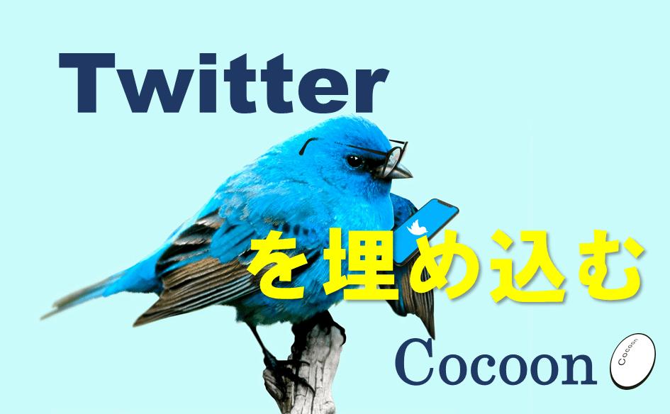 【Cocoon】twitter埋め込みカード