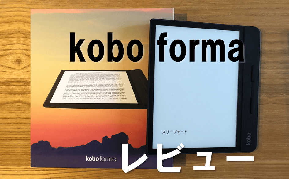 kobo forma レビュー