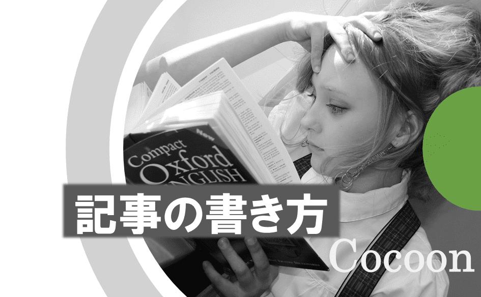 Cocoon記事書き方