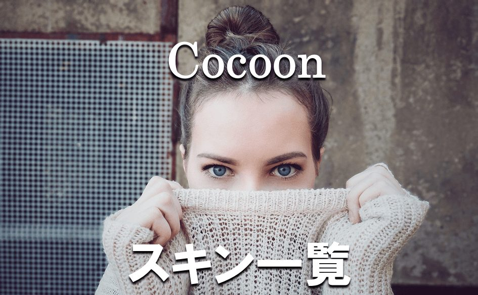 Cocoonスキン一覧