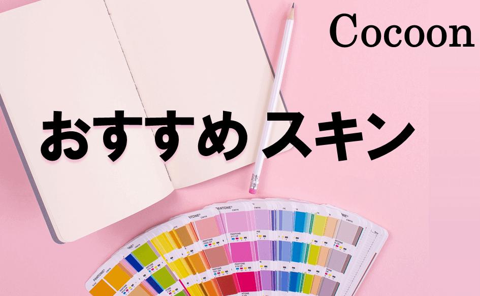 Cocoonおすすめスキン