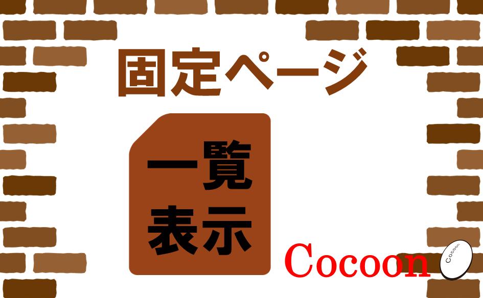Cocoon固定ページ一覧表示