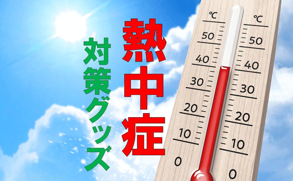 熱中症対策グッズ工事現場(建設業)