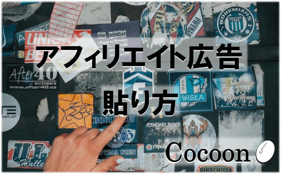 Cocoonアフィリエイト広告貼り方