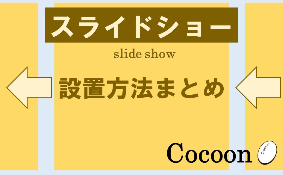 Cocoonスライドショー