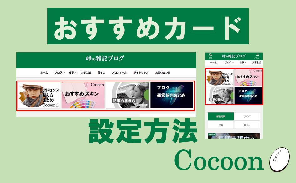 Cocoonおすすめカード画像
